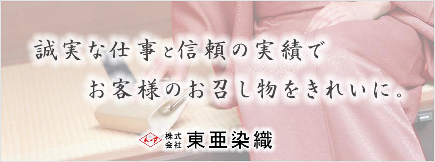 着物のクリーニングや洋服のシミ落としなど、衣類の汚れ落としはお任せください。